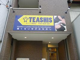 teashis_0922.jpg