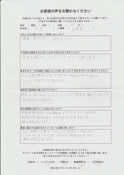 繧ケ繧ュ繝」繝ウ12.jpeg