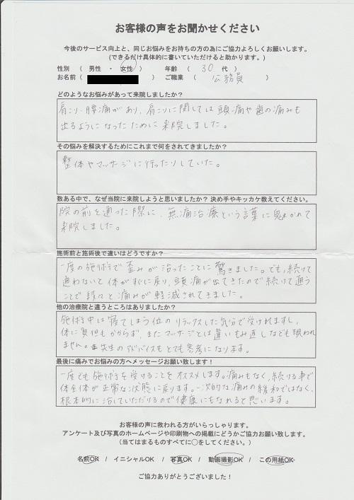 繧ケ繧ュ繝」繝ウ20.jpeg