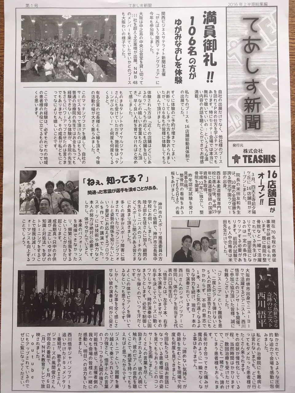 teashis shinbun (1).JPG