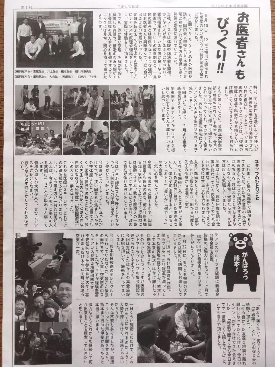 teashis shinbun (2).JPG